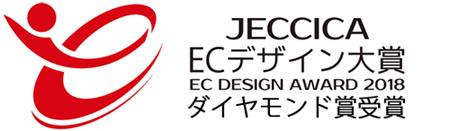 JECCICA ECデザイン大賞2018 最高賞「ダイヤモンド賞